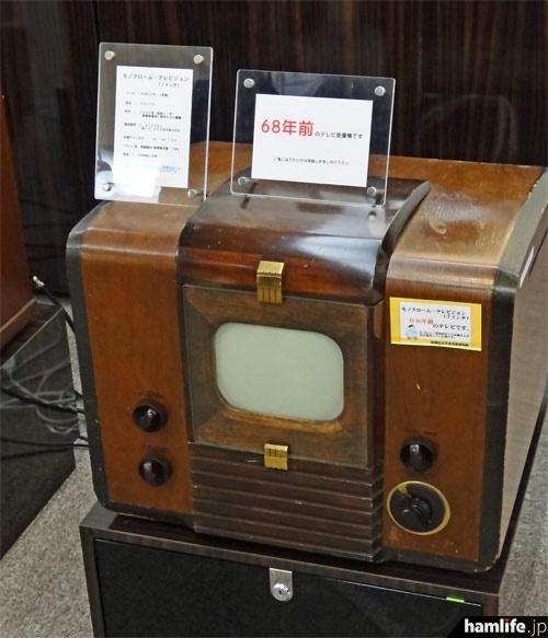 1946(昭和21)年、アメリカのRCAビクター社製の7インチモノクロテレビ