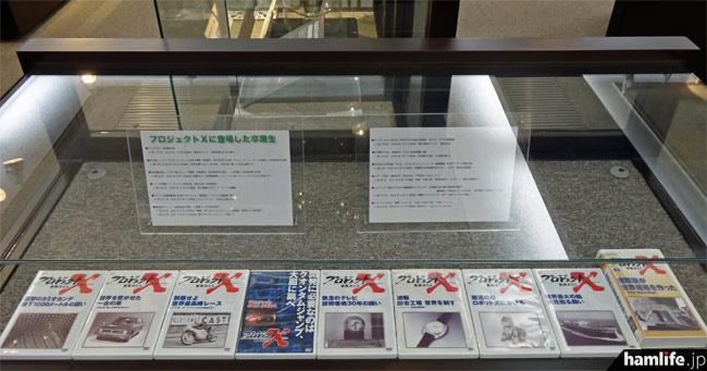 静岡大学のPRとして、NHKテレビ「プロジェクトX」に登場した卒業生のコーナーもある