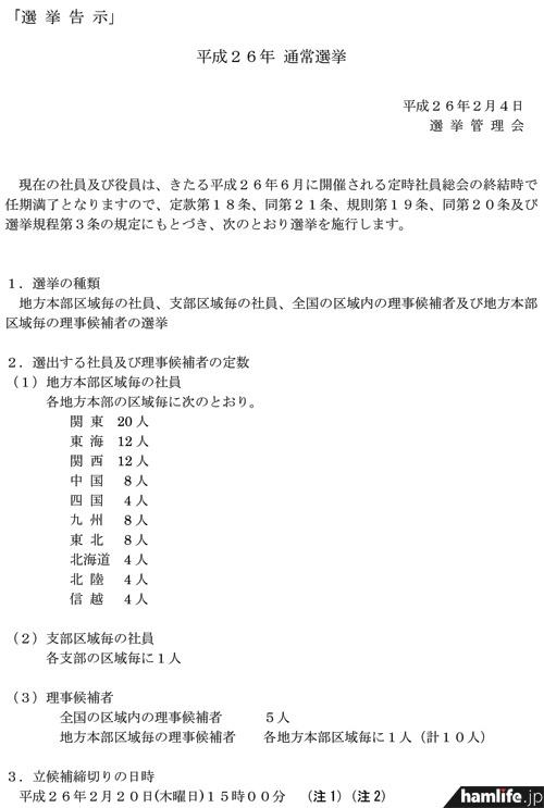 JARLがWebサイトに掲載した「平成26年通常選挙」の告示