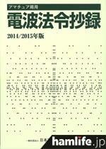 「アマチュア局用電波法令抄録 2014/2015年版」(JARL Webより)