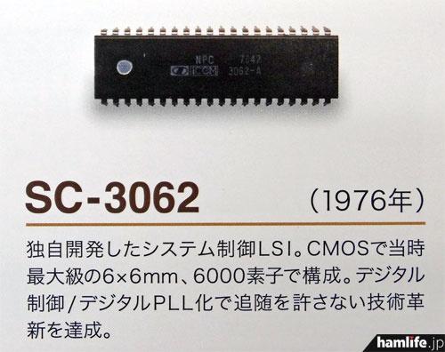 アイコム独自開発のシステム制御LSI、SC-3062(アイコムカレンダーより)