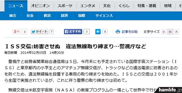 全国初となる警察による取り締まりを報じた2月5日付の毎日新聞Webニュース