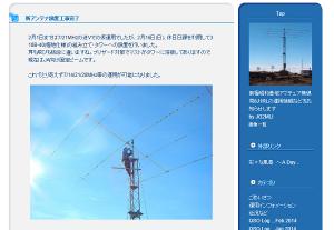 現地からJG2MLI・吉川氏のブログ「こちらは8J1RL南極昭和基地です」、2月28日の「新アンテナ設置工事完了」で、マルチバンド八木アンテナ設置報告と、「同一バンド、同一モードでの重複呼び出しは控えてほしい」と伝えている(同Webサイトから)