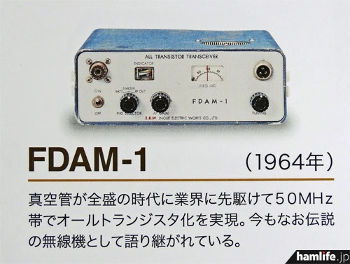 1964年に発売された第1号機、FDAM-1(アイコムカレンダーより)