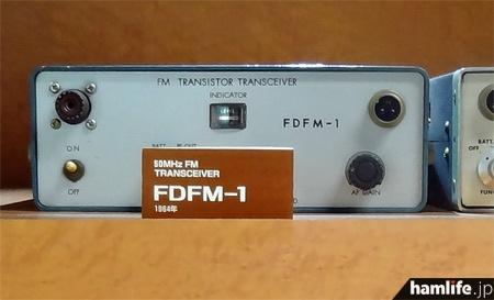 アイコム本社(大阪)ショールームに展示されている、50MHz帯FMトランシーバーの初号機、FDFM-1