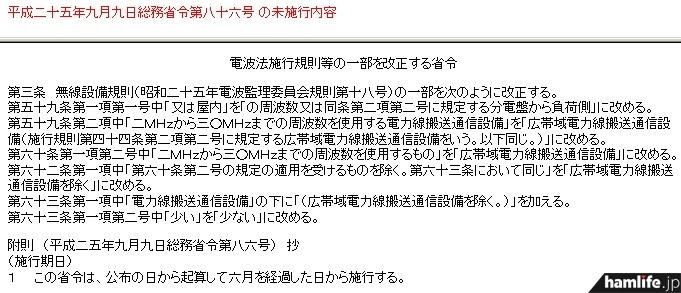 PLCの屋外利用を認める総務省令「平成二十五年九月九日総務省令第八十六号」(総務省 法令データ提供システム)
