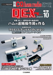 CQ出版社「別冊CQ ham radio QEX Japan No.10」表紙