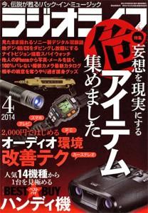 ラジオライフ2014年4月号表紙