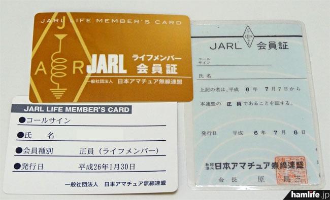 右:従来のJARL終身会員(会費前納者)の会員証。左:今回送付されてきたライフメンバー会員証