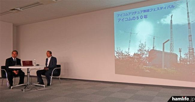 14時からは、アイコム創業者で代表取締役会長の井上氏と、同社技術顧問の桜井氏による講演「アイコムの50年」が行われた