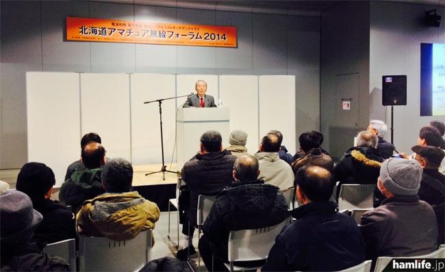 「北海道アマチュア無線フォーラム2014」の会場で講演する稲毛JARL会長