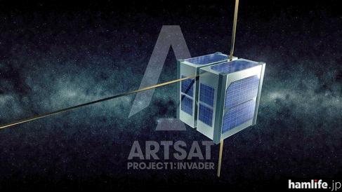 多摩美術大学と東京大学の合同チームが製作した芸術活動用衛星「INVADER(インベーダー)」(多摩美術大学 ARTSAT PROJECT1:INVADERのWebサイトより)