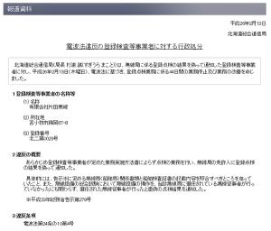 2月13日に北海道総合通信局が電波法違反の登録検査等事業者に対する行政処分を発表(同Webサイトから)