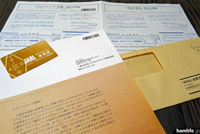 JARLが約24,000名いるライフメンバー(終身会員)に送付した、「ライフメンバー会員証」と「会費払込用紙」