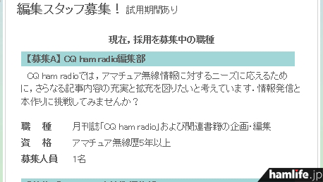 CQ ham radio編集部員を募集する、CQ出版社の求人告知(同社Webサイトより)