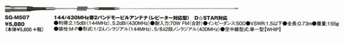 第一電波工業のSG-M507(同社カタログより)