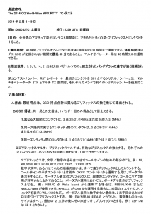 日本語で記載されている「The 2014 CQ World-Wide WPX RTTY Contest」のルール