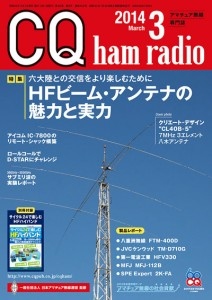 CQ ham radio 2014年3月号表紙