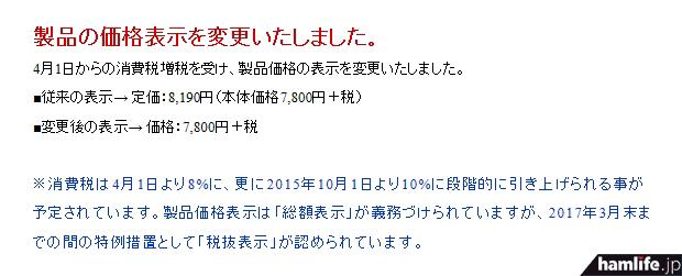 第一電波工業のトピックスに掲載された「4月1日からの消費税増税を受け、製品の価格表示を変更いたしました」の告知