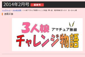 「3人娘アマチュア無線チャレンジ物語」のタイトル(月刊FBニュースより)