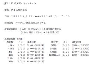 「第22回広島WASコンテスト」の規約(一部抜粋)