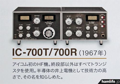 開発を中止したTRS-80に代わり、1967年に発売された初のHF機、IC-700T/700R(アイコムカレンダーより)