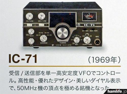 1969年に発売開始された50MHz帯AM/FM固定機、IC-71(アイコムカレンダーより)