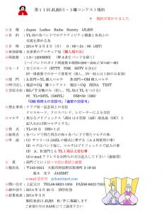 「第11回JLRS3・3雛コンテスト」規約。なお、一部、規約が変更されている(同Webサイトから)