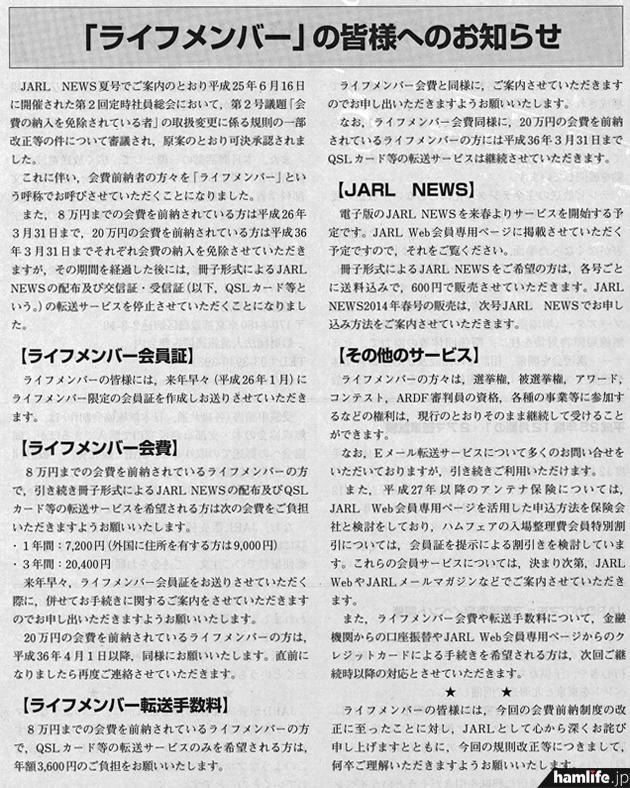 JARL NEWS2013年秋号に掲載された、ライフメンバー制度の案内
