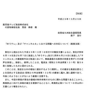 2013年10月25日に九州総合通信局が鹿児島テレビに対して、発表した「『「ゆうテレビ』及び『チャンネル8』における問題への対応について」の別紙