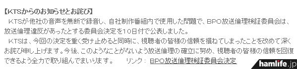 「放送倫理・番組向上機構(BPO)」が発表を受けて、鹿児島テレビのWebサイトに掲載された「KTSからのお知らせとお詫び」