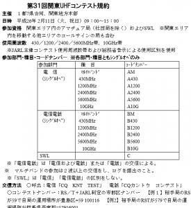 「第31回関東UHFコンテスト」の規約(一部抜粋)