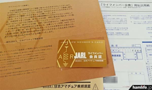 JARLからライフメンバー会員(会費前納者)に送られてきた、会員証と会費払込用紙