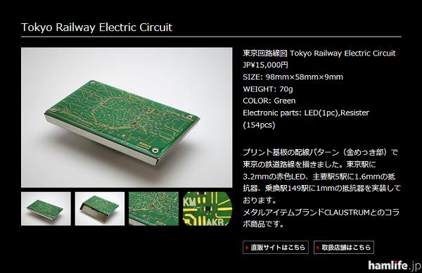 東京の鉄道路線をプリント基板の配線パターンで描いた「東京回路線図」(同社Webサイトから)