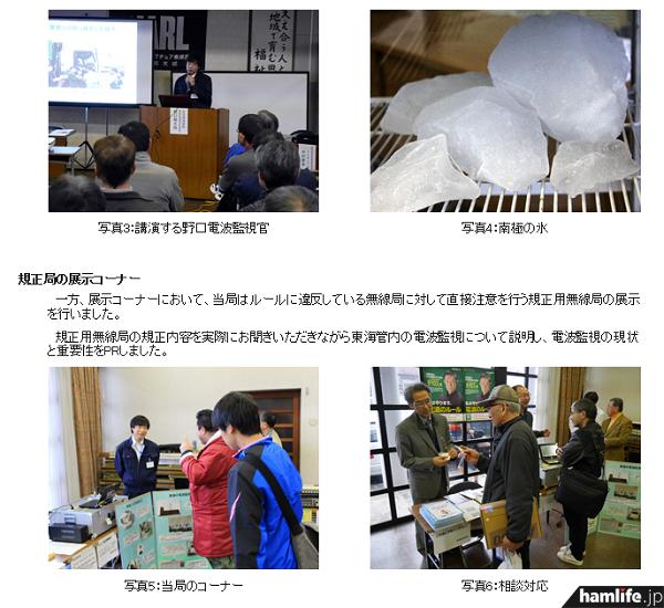 2月18日付の東海総通「マイメディア東海」で紹介した、JARL静岡県支部主催「静岡県東静アマチュア無線フェア」の同局展示の様子(同Webサイトから)