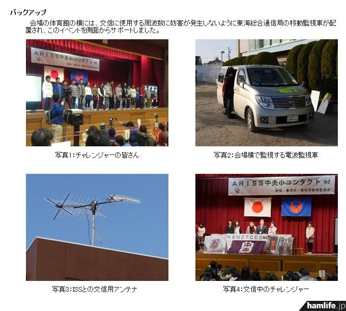 2月27日付の東海総通「マイメディア東海」で紹介された、愛知県豊明市立中央小学校のARISSスクールコンタクトの模様(同Webサイトから)