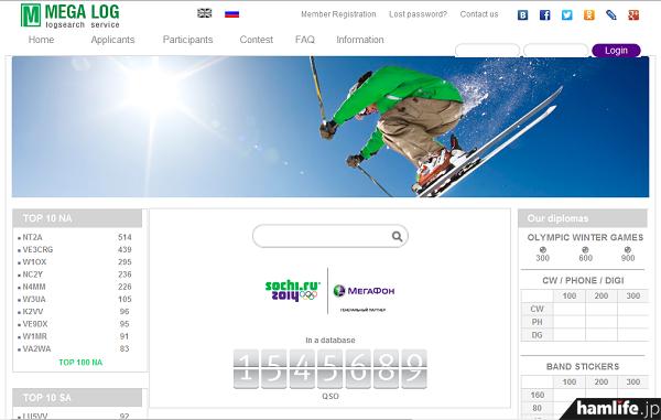 ログサーチ機能付きで大陸別にランクなども表示されている、ソチ冬季オリンピックの記念局Webサイト