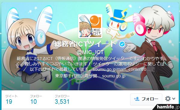 総務省の情報通信(ICT)関連の情報を発信するTwitterアカウント「@MIC_ICT」のプロフィール画面