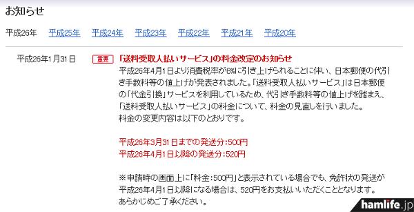 1月31日付で発表された「送料受取人払いサービス」の料金改定のお知らせ(同Webサイトから)