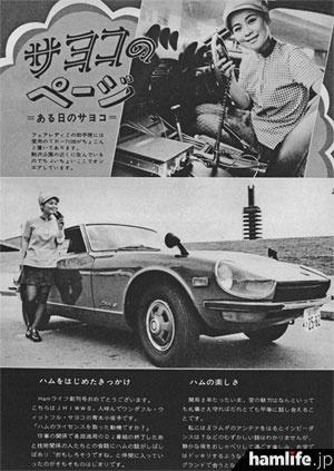青木小夜子さんがリポーターを務めた、アマチュア無線雑誌のコーナー。(電波新聞社「Hamライフ」1971年8月号より)