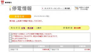 東京電力の停電情報