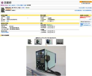 京都府が官公庁オークションを利用して出品した「無線送信機 JSB-78(ジャンク品)」(ヤフオクの画面から)