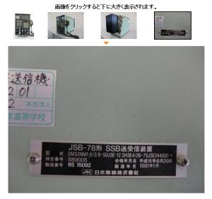 銘板の画像から「1.6~3.9MHzがJ3E(A3J)で50W、H3E(A3H)で12.5W、4~26MHzがJ3E(A3J)で75W」と推察(ヤフオクの画面から)