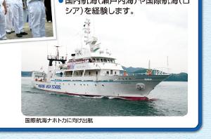 京都府立海洋高等学校の練習船「みずなぎ(総トン数185t)」(同校Webサイトから)