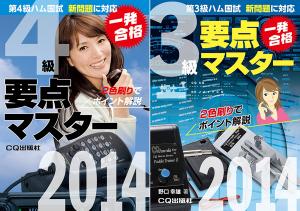 CQ出版社の「第4級ハム国試 要点マスター2014」と「第3級ハム国試 要点マスター2014」(同社Webサイトより)