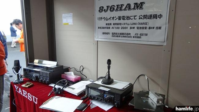 会場前に設置された記念局「8J6HAM」の運用コーナー。電源はリチウムイオン蓄電池を使用