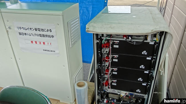 8J6HAMの電源となった、リチウムイオン蓄電池