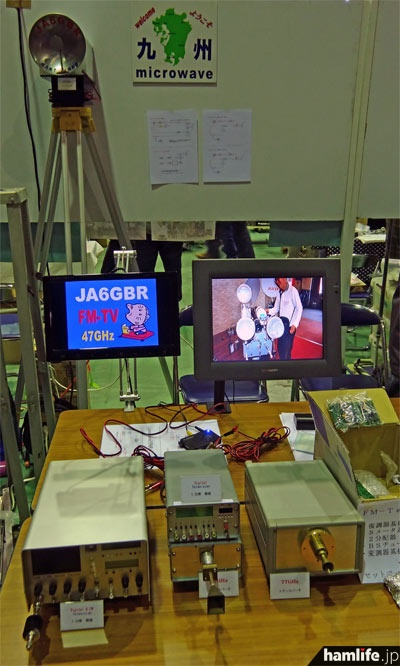 47GHz帯FM-TVなどの展示も行われた