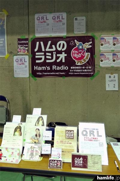 「ハムのラジオ」のブース。番組PRと来場者からの「ひとことコメント」の収録を行っていた