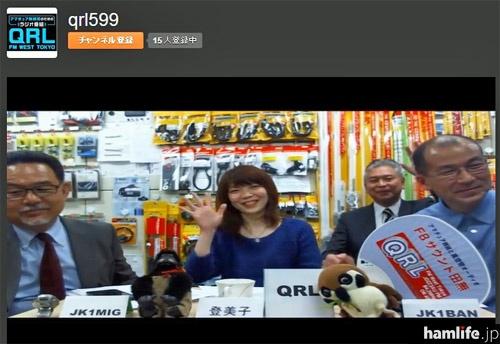 """「QRL」100回放送を記念して20日20時から行われたUstream生放送の模様。番組キャラクターの""""登美子さん""""や7L1FOX神田氏も登場"""